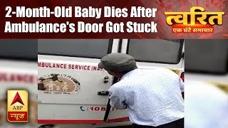 Chhattisgarh: 2-month-old baby dies after ambulance's door got stuck - ABPNEWSTV