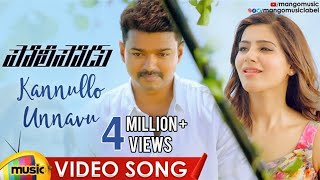 Vijay POLICEODU Movie Songs | Kannulo Unnavu Full Video Song | Vijay | Samantha | Atlee |Mango Music - MANGOMUSIC