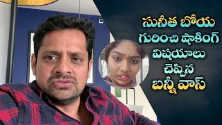 Bunny Vas Reveals Shocking Facts About Sunitha Boya | Pawan Kalyan - IGTELUGU