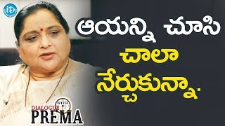 Sr NTR Was Very Dedicated To His Work - Roja Ramani || Dialogue With Prema - IDREAMMOVIES