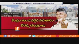 AP Assembly Monsoon Sessions 2018 Ends | 16 Key Bills Approved | iNews - INEWS