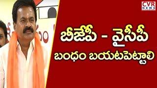 బీజేపీ వైసీపీ బంధం బయటపెట్టాలి  l NUDA Chairman Kotamreddy Srinivasulu Reddy Press Meet l CVR NEWS - CVRNEWSOFFICIAL