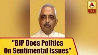 "Congress leader Akhilesh Singh says, ""BJP does politics on sentimental issues like Ram mandir - ABPNEWSTV"