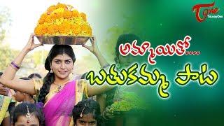 Bathukamma Song 2017 | తంగేడు పువ్వులో బంగారు బతుకమ్మ | Ammayitho Movie | Telangana Songs - TELUGUONE