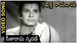 Bhakta Ramadas Songs -జై సీతారామ స్మరణే - Chittor V Nagaiah | Classical Hit Songs - RAJSHRITELUGU
