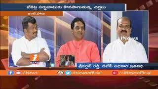 తెలంగాణ పార్టీలకు అసంతృప్తుల పోరు | Debate Discontent in Political Parties in Telangana | P2 | iNews - INEWS