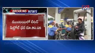 Petrol Price Cross 90 Mark in Mumbai | CVR NEWS - CVRNEWSOFFICIAL