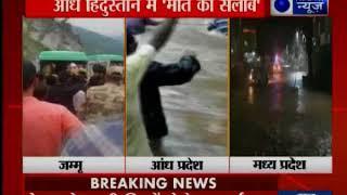आधे हिंदुस्तान में 'मौत का सैलाब', केरल बाढ़ प्राकृतिक आपदा घोषित - ITVNEWSINDIA