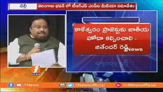 TRS MP Jithender Reddy Speaks To Media Over  Irrigation Projects Issues | Delhi | iNews - INEWS
