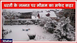 Winters 2019 | कश्मीर जाने वालों को सावधान करने वाली रिपोर्ट - ITVNEWSINDIA