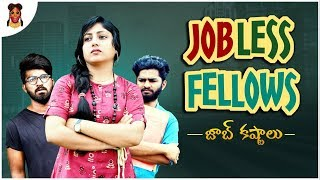 Jobless Fellows | Job Kashtalu | Jejamma - YOUTUBE