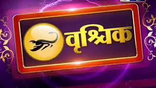 Aaj Ka Rashifal, 20th August 2018 | आज का राशिफल | Daily Horoscope | Family Guru - ITVNEWSINDIA