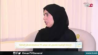 ربط مباشر من ولاية #صحار بمحافظة شمال الباطنة للحديث حول الحملة الوطنية للتحصين ضد #كوفيد١٩