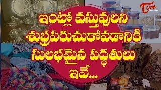 Easy Ways To Clean Things In Home | House Tips In Telugu - TELUGUONE