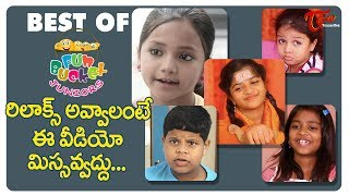 BEST OF FUN BUCKET JUNIORS | Funny Compilation Vol 27 | Back To Back Kids Comedy | TeluguOne - TELUGUONE