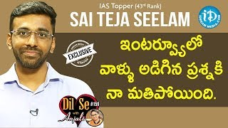 IAS Topper (43rd Rank) Sai Teja Seelam Exclusive Interview || Dil Se With Anjali #159 - IDREAMMOVIES