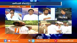 Debate On Congress Danam Nagender Quits Party|Telangana Parties Akarsh For Election | Part-2 | iNews - INEWS