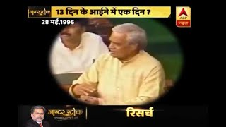 Master Stroke: Atal Bihari Vajpayee followed ethics but today's BJP busy in horse-trading? - ABPNEWSTV