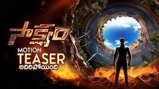 Saakshyam Movie Motion Teaser | Bellamkonda Sai Sreenivas | Pooja Hegde - TFPC