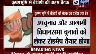 UP BJP's state executive at Vrindavan from Aug 23 - ITVNEWSINDIA