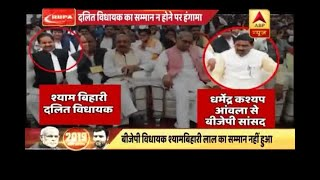 Bareilly: BJP leaders create ruckus in front of Rajnath Singh for not honouring Dalit MLA - ABPNEWSTV