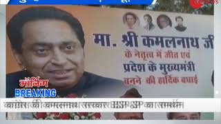 In Madhya Pradesh, Kamal Nath to take oath as Chief Minister today - ZEENEWS