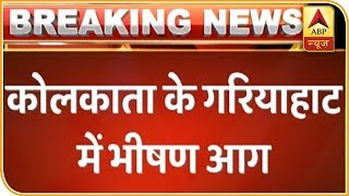 Kolkata: Major fire breaks out at garment store in Gariahat - ABPNEWSTV