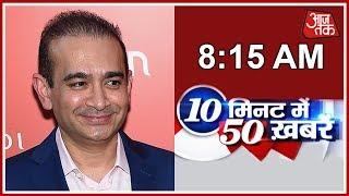 10 मिनट 50 खबरें: नीरव मोदी अप्रवासी भारतीय - AAJTAKTV