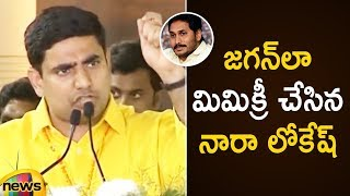 Nara Lokesh Imitates YS Jagan with Mimicry | Nara Lokesh Comments on YS Jagan | TDP | Mango News - MANGONEWS