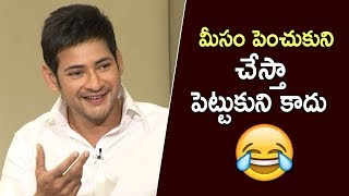 Mahesh Babu Making Fun On Fake Mustache In Song | TFPC - TFPC