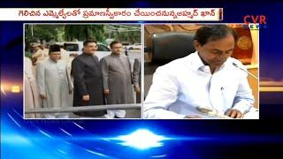 AIMIM legislator to be Pro-tem Speaker of Telangana Assembly | CVR News - CVRNEWSOFFICIAL