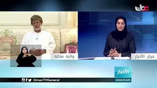 الوزير متقاعد يوسف بن علوي : علاقة عمان بالكويت علاقة الأقوياء
