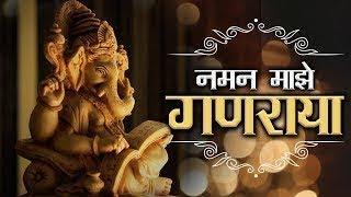 Live: श्री गणेश भजन - नमन माझे गणराया - भक्ती गीत मराठी - BHAKTISONGS