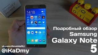 Обзор Samsung Galaxy Note 5: Часть Первая!