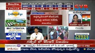 తెలంగాణలో కారు జోరు : TRS set to form Govt in Telangana | Telangana Election Results | CVR News - CVRNEWSOFFICIAL