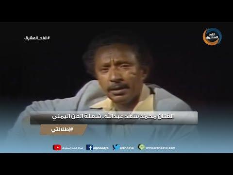 إطلالتي | الفنان محمد سعد عبدالله.. شعلة الفن اليمني