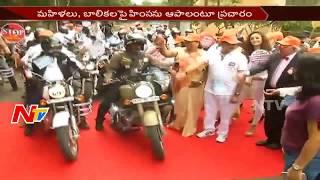 """Stop Violence Against Women"" Bike Rally in Hyderabad || NTV - NTVTELUGUHD"