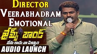 Director Veerabhadram Emotional Speech At James Bond Audio Launch || Allari Naresh,Sakshi Chowdary - ADITYAMUSIC