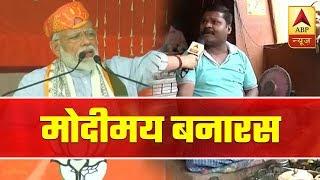 Varanasi: 'Phir se Modi Sarkaar' say people at Pappu Tea Stall - ABPNEWSTV