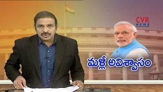 ప్రధానిపై మరో అవిశ్వాసం | No-Confidence Motion against Narendra Modi | CVR News - CVRNEWSOFFICIAL