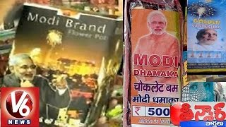 PM Narendra Modi crackers had highest sale in crackers market -Teenmaar News - V6NEWSTELUGU
