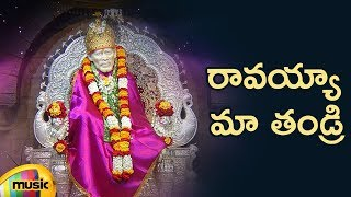 Sai Baba Devotional Songs | Ravayya Ma Tandri Song | Telugu Devotional Songs | Mango Music - MANGOMUSIC