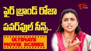 ఫైర్ బ్రాండ్ రోజా పవర్ ఫుల్ సీన్స్ | MLA Roja Ultimate Movie Scenes | TeluguOne - TELUGUONE