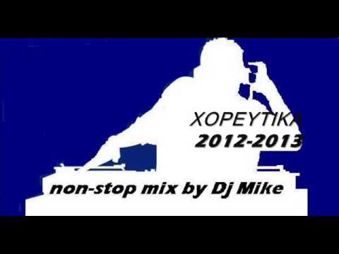 Ellinika Xoreytika 2012 2013 mix by Dj Mike