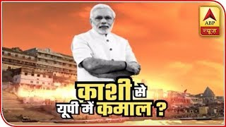 Modi to dedicate highway and other projects in Varanasi on Monday - ABPNEWSTV