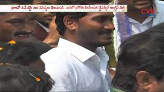 YS Jagan Praja Sankalpa Yatra in Vizianagaram District | CVR News - CVRNEWSOFFICIAL
