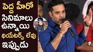 Hero Tarun Superb Speech @ Idi Naa Love Story Movie Trailer Launch | TFPC - TFPC