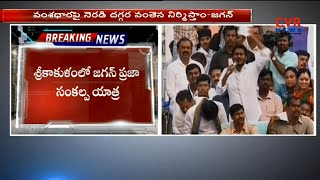 YS Jagan Speech LIVE | Praja Sankalpa Yatra At Srikakulam | CVR News - CVRNEWSOFFICIAL