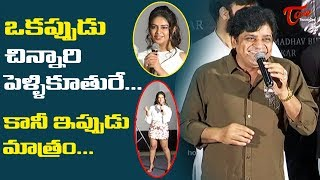 Ali Funny Comments on Avika Gor at Raju Gari Gadhi 3 Trailer Launch | Ashwin | Omkar | TeluguOne - TELUGUONE