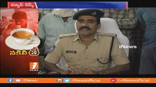 Adulterated Tea Powder Making Gang Busted In Suryapet | Nalgonda | iNews - INEWS